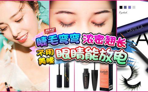 Protected: 美妆|以为艺人网红好看到逆天的长翘睫毛都是天生的?那你就错了!😱😱