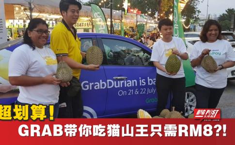 GRAB带你吃猫山王只需RM8?! 超便宜!不用驾车就可以出门吃榴莲,不怕车内充满榴莲味啦~