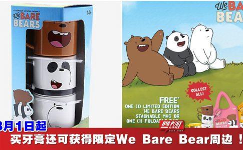买牙膏还可获得限定We Bare Bear周边瓷杯&环保袋!?黑人牙膏8月1日给你惊喜!
