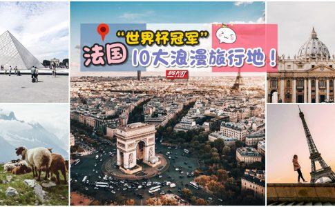 """赢了""""世界杯冠军""""的法国,到底有多浪漫?带你去遍法国10大浪漫旅行地,每个少女心中的梦想!你想去哪个?"""