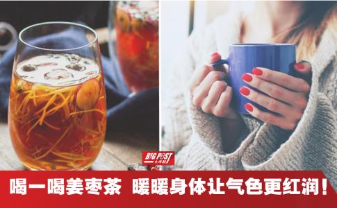 【内附食谱】自制姜枣茶,暖暖的好贴心!女生必学,绝对是最佳补气保护子宫圣品!