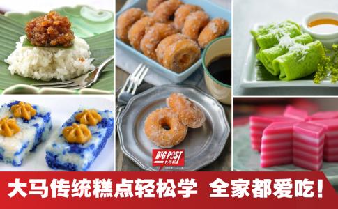【内附食谱】别说这8种大马经典糕点你没吃过!现在你也可以在家轻松制作,边吃边怀念儿时回忆!