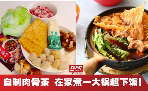 【内附食谱】 简约版肉骨茶,在家也能做!香喷喷的超好吃!配油条味道更正!