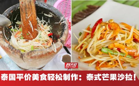 【内附食谱】夏日开胃小菜~泰式芒果沙拉好爽口!酸酸甜甜的滋味好幸福啊!