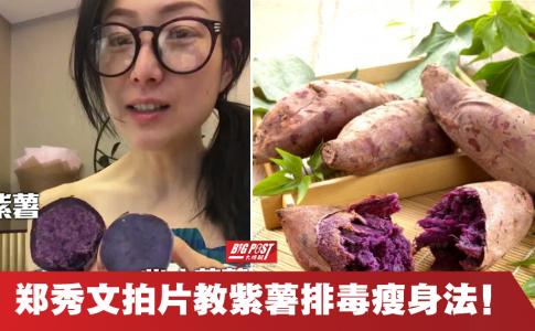 【内附视频】原来45岁郑秀文是靠吃紫薯排毒!怪不得那么瘦~!一起来学习有关紫薯的3大好处