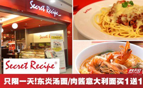 一份给我,一份给你😋~ Secret Recipe 东炎汤面/肉酱意大利面🍝买1⃣送️1⃣!只限一天!