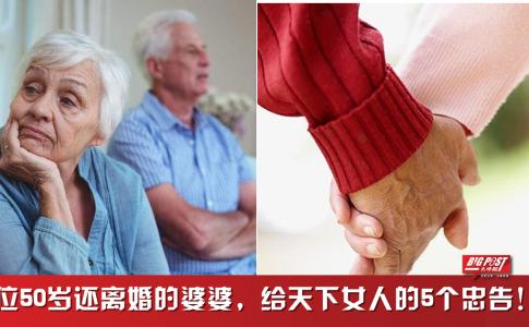 【千万不要指望男人养你!】一位50岁还离婚的婆婆,给天下女人的5个忠告!