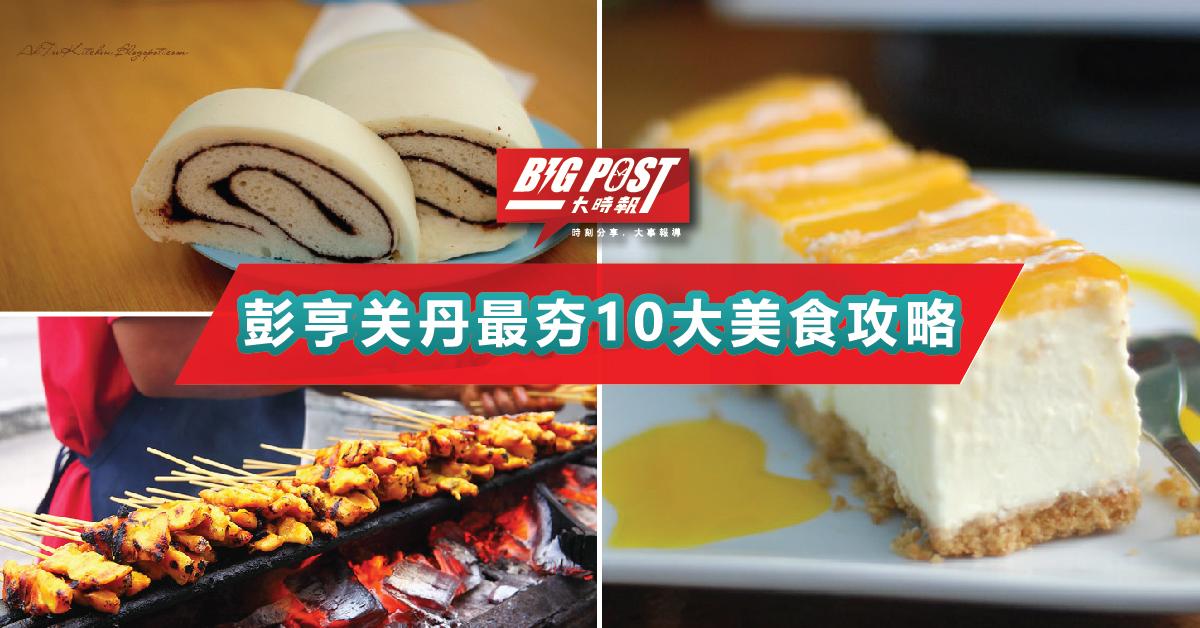 彭亨关丹10大美食