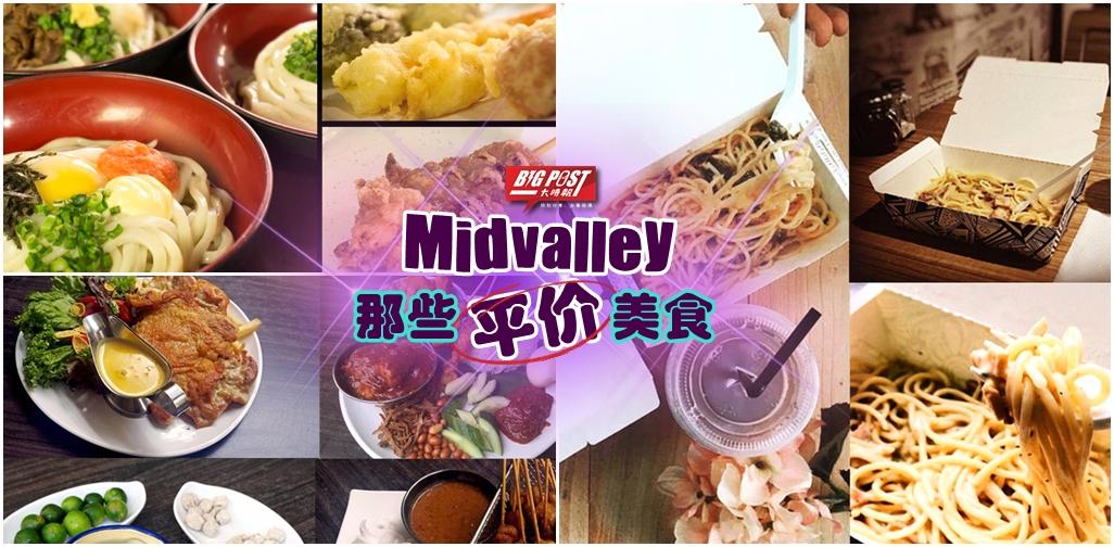 Mid Valley美食