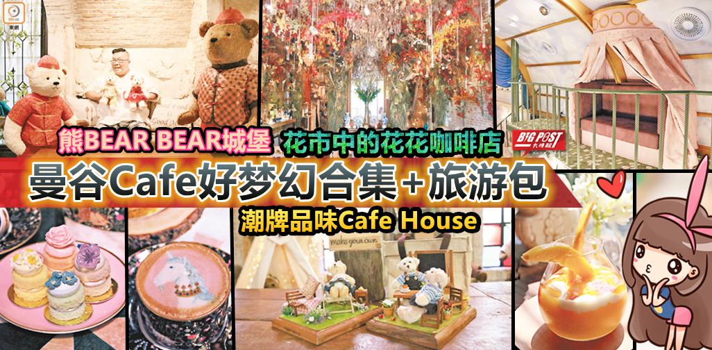 曼谷梦幻Cafe