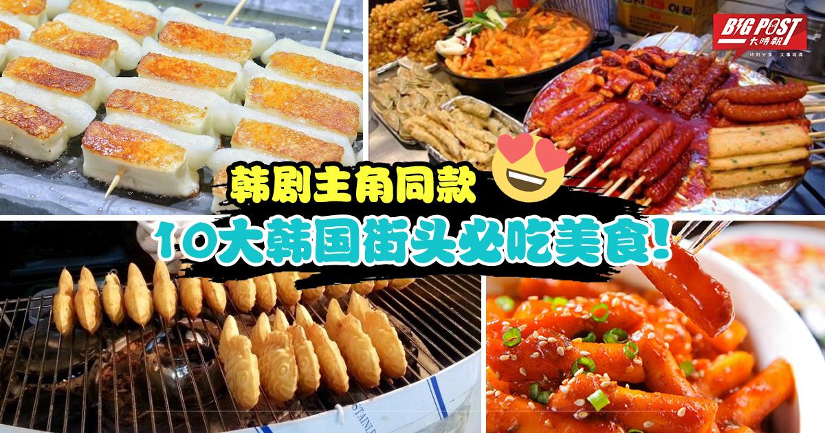 10大韩国街头小吃